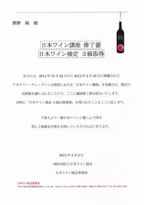 日本ワイン検定3級_mini