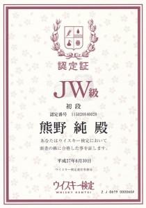 ウイスキー検定JW級初段_mini