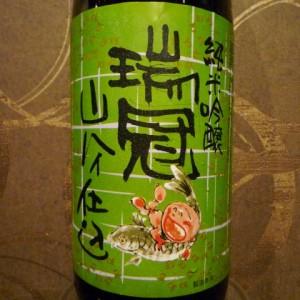 端冠 山廃純米吟醸 亀の尾 2012