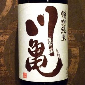 川亀特別純米