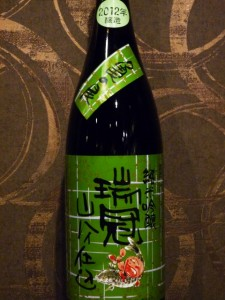 端冠 山廃純米吟醸 亀の尾 2012 縦