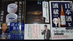 日本酒本3冊