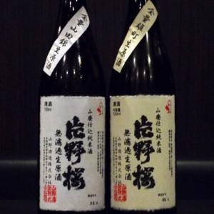 片野桜27BY