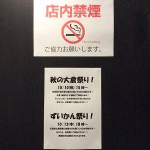 161008禁煙